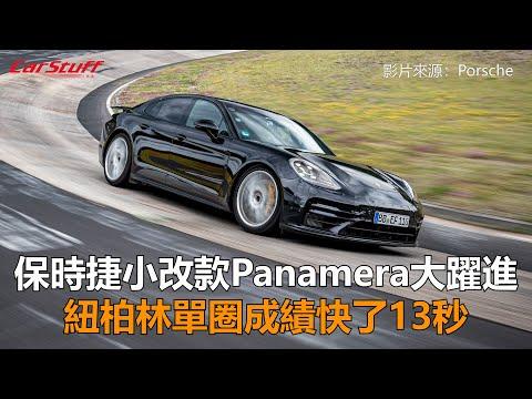 保時捷小改款Panamera大躍進 紐柏林單圈成績快了13秒