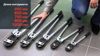 KBT bolt cutters БРК, БР, БРГ