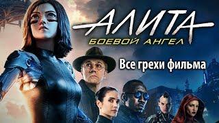 """Все грехи фильма """"Алита: Боевой ангел"""""""