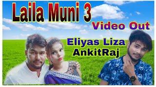 Lailamuni 3 /Eliyas Marandi//Ankit Raj/Liza Tudu Upcoming New Santhli Video 2020/New Santhli Video
