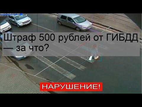 Штраф 500 рублей от ГИБДД  — за что?
