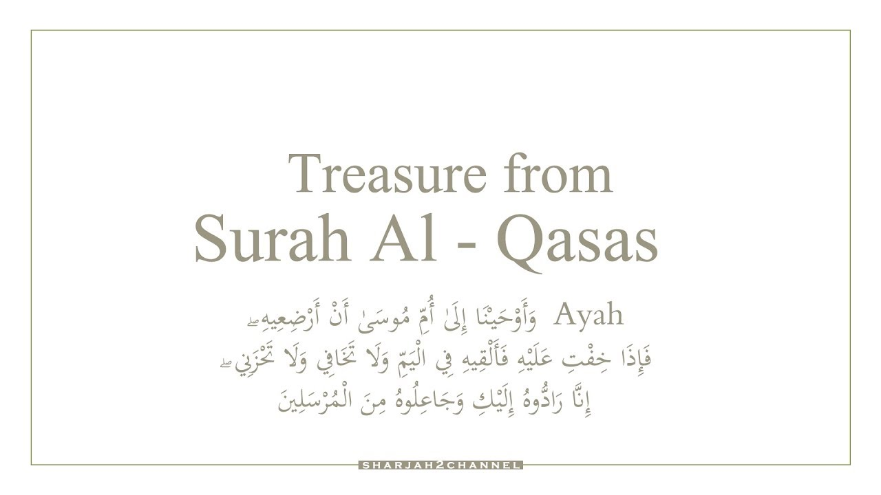 Treasures of the Holy Quran - 4th Jan 2020 - Episode - 538