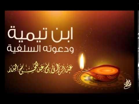 شيخ الإسلام ابن تيمية ودعوته