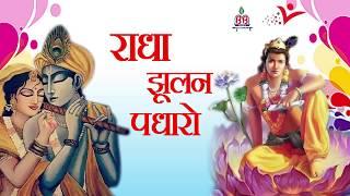 ाधे झूलन पधारो !! Radhe Jhulan Padharo !! Beautiful Bhajan By Mridul Krishna Shastri Ji
