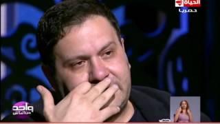 """واحد من الناس - إنهيار النجم """"إدوارد"""" من البكاء على الهواء مع د.عمرو الليثي .. تعرف على السبب"""