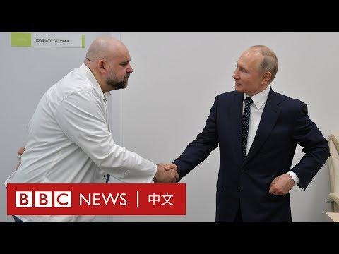 俄羅斯總統普丁零防備與確診醫生握手
