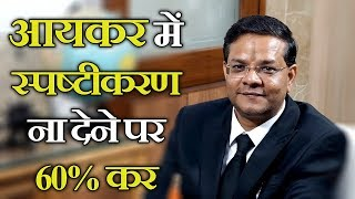 Income Tax | 60% TAX in case of NO EXPLANATION