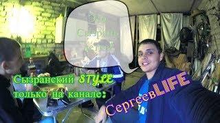 VLOG: Сызранский Style