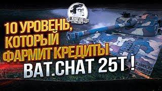 10 УРОВЕНЬ, КОТОРЫЙ ФАРМИТ КРЕДИТЫ - Bat.Chat 25t!