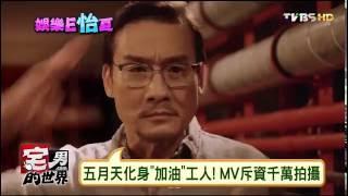 五月天MV超大咖!影帝梁家輝搬水泥演出 宅男的世界 20160823