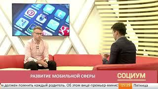 Социум: Развитие мобильной сферы