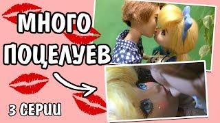 МНОГО ПОЦЕЛУЕВ! Любовная история 😘 стоп моушен с куклами 3 серии подряд / Монстер Хай, Барби, ЕАХ