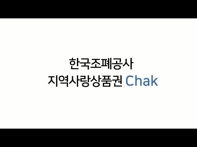생활을 바꾸는 한국조폐공사의 지역사랑상품권을 소개합니다!