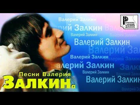 Валерий Залкин - Одинокая ветка сирени (Песни Валерия Залкина, альбом 1997)