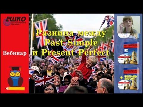 Английский язык. Разница между Past Simple и Present Perfect