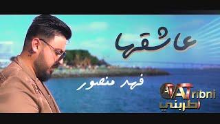 فهد منصور - عاشقها ( حصرياً ) 2021 Fahad Mansour - Asheqha Exclusive تحميل MP3