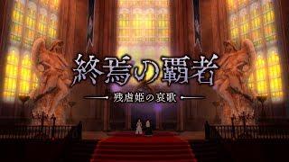 PS4「グランクレスト戦記」有料DLC「終焉の覇者」紹介映像1