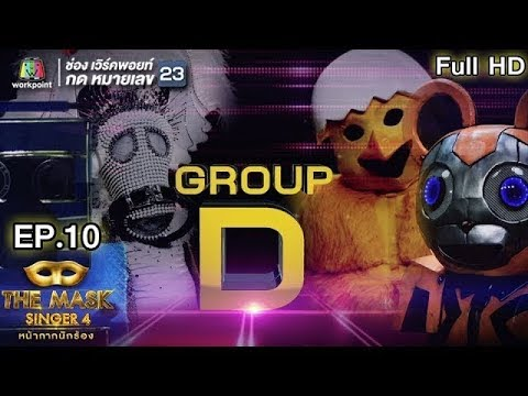 The Mask Singer หน้ากากนักร้อง4 | EP.10 | Group D | 12 เม.ย. 61 Full HD