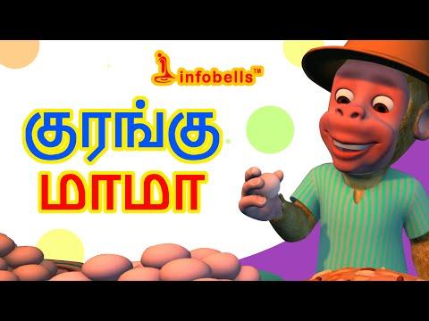 குரங்கு மாமா | Tamil Rhymes for Children | Infobells