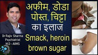 Heroin Smack Brown sugar codeine syrup,अफीम डोडा पोस्त चिट्टा treatment Dr Psychiatrist in Hindi