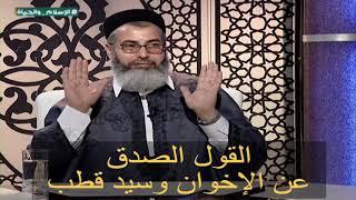 مقطع فيديو / القول الصدق عن الإخوان وسيد قطب