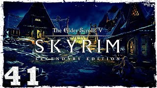 Skyrim: Legendary Edition. #41: Рифтен.