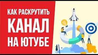 Как раскрутить канал на ютубе в 2019 году! | Евгений Гришечкин