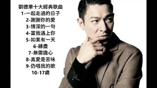 劉德華經典粵語歌曲