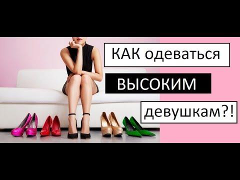 Как одеваться ВЫСОКИМ девушкам? || 6 БАЗОВЫХ ПРАВИЛ!