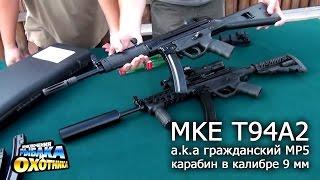 Карабин MKE T94, гражданский пистолет-пулемет MP5 (ТВ-программа)