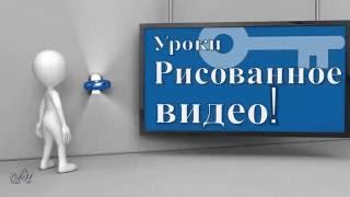 Explaindio Video Creator 3 015 Урок Рисуем без контура