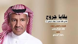 تحميل و مشاهدة خذني بقايا جروح ارجوك داويني???? غناء الفنان خالد عبدالرحمن MP3