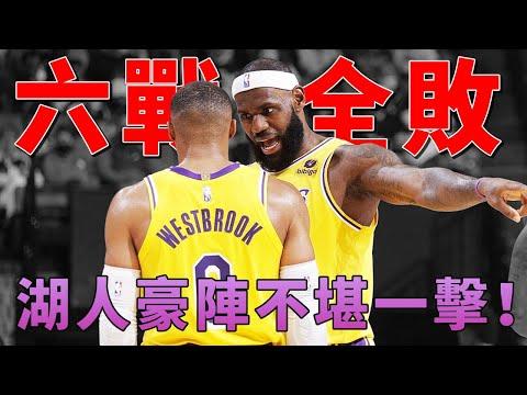 NBA湖人隊熱身賽全敗