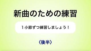彩城先生の新曲レッスン〜1小節ずつ1-4後半〜のサムネイル