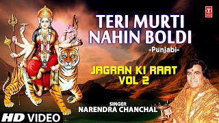 Teri Murti Nahin Boldi Bulaya devi Bhajan Narendra Chanchal