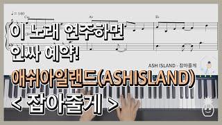 ASH ISLAND & GroovyRoom - 잡아줄게(Carabiner)