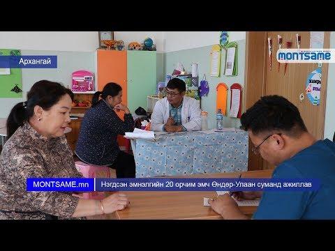 Нэгдсэн эмнэлгийн 20 орчим эмч Өндөр-Улаан суманд ажиллав