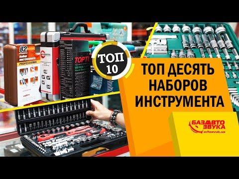 ТОП 10 наборов инструмента для ремонта авто. Качественный инструмент для авто.