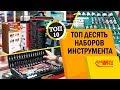 ТОП 10 наборов инструмента для ремонта авто Качественный инструмент для авто