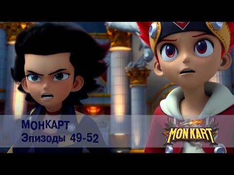 Монкарт - Эпизоды 49-52 Сборник