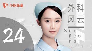 外科风云 24 | Surgeons 24(靳东、白百何、李佳航 领衔主演)【未删减版】