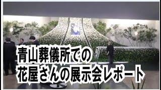 第519回「青山葬儀所で生花店の展示会があったのでレポートします」葬儀・葬式ch