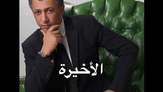 مازيكا عمر العبداللات - الأخيرة تحميل MP3