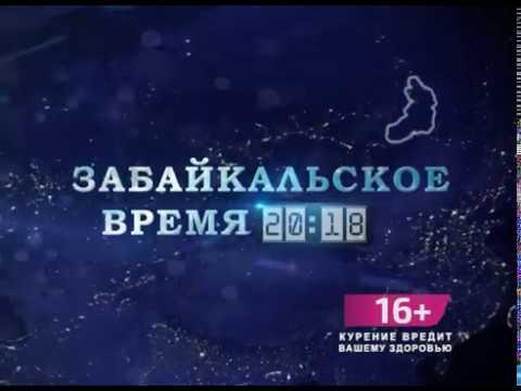 Забайкальское Время. Выпуск 6 августа 2018 года