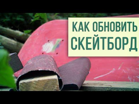 Как обновить скейтборд