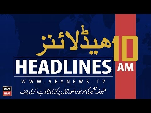 ARY News Headlines   Sindh govt bans pillion riding for Muharram   10 AM   25 August 2019