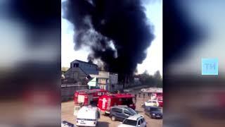 Появилось видео пожара на Автосервисной в Казани