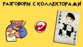 Инна Гагарина. Подборка № 23 Коллекторы |Банки |МФО |