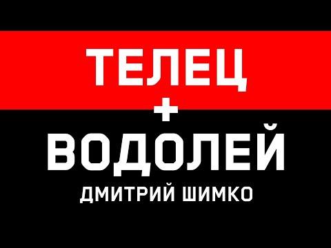 ТЕЛЕЦ+ВОДОЛЕЙ - Совместимость - Астротиполог Дмитрий Шимко