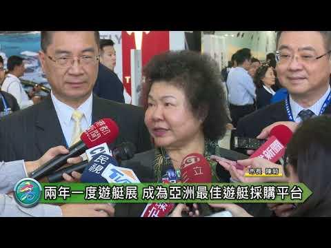 台灣國際遊艇展登場 陳菊:展現產業實力